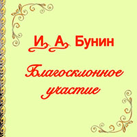"""Бунин Иван. """"Благосклонное участие"""""""