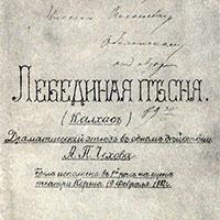"""Чехов Антон. """"Лебединая песня"""" (Калхас)"""