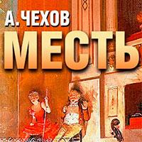 """Чехов Антон. """"Месть"""""""